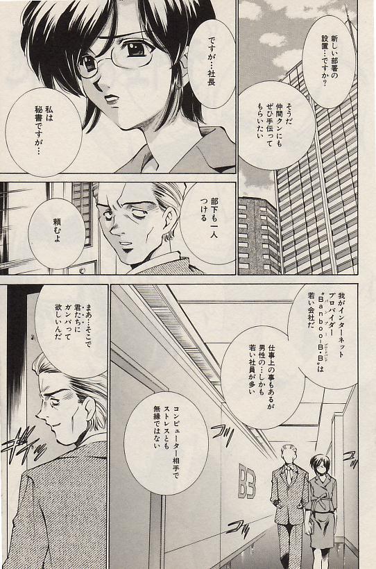 Comic Hime Dorobou 2004-07 118