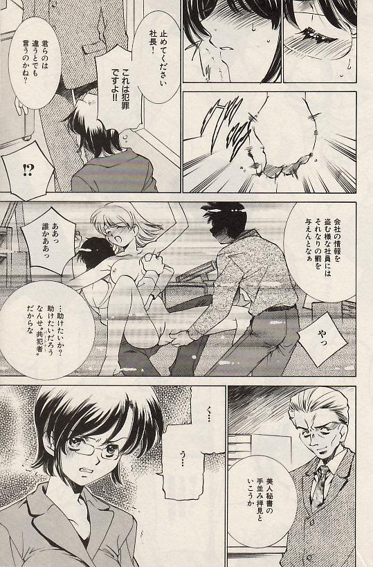 Comic Hime Dorobou 2004-07 122