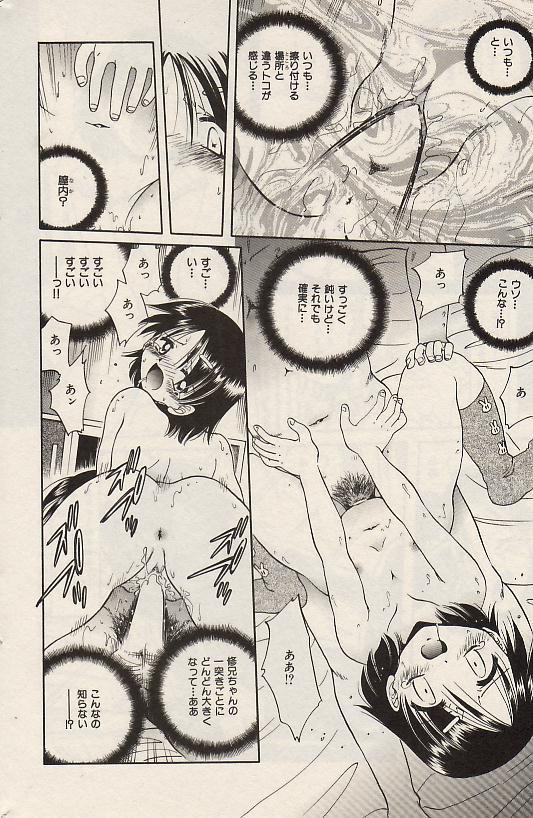 Comic Hime Dorobou 2004-07 165