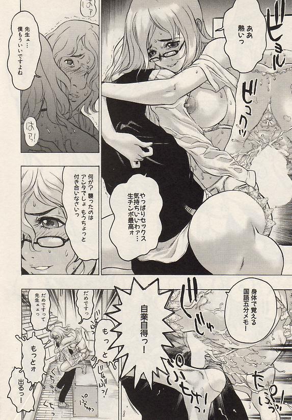 Comic Hime Dorobou 2004-07 20