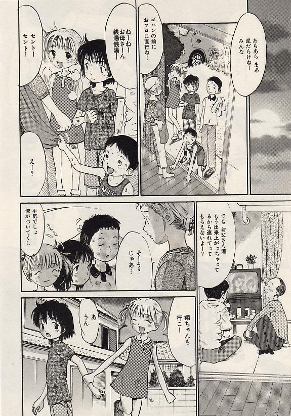 Comic Hime Dorobou 2004-07 24