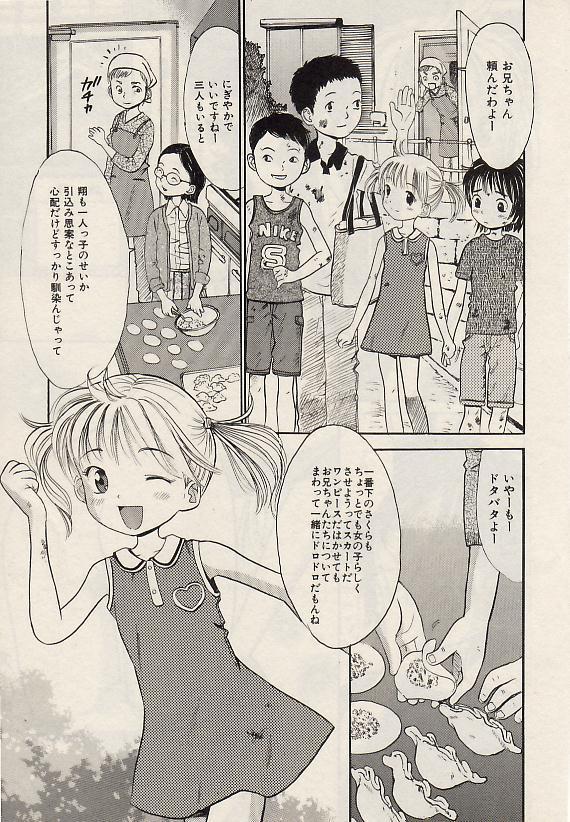 Comic Hime Dorobou 2004-07 25