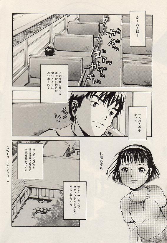 Comic Hime Dorobou 2004-07 40