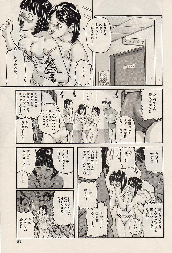 Comic Hime Dorobou 2004-07 57