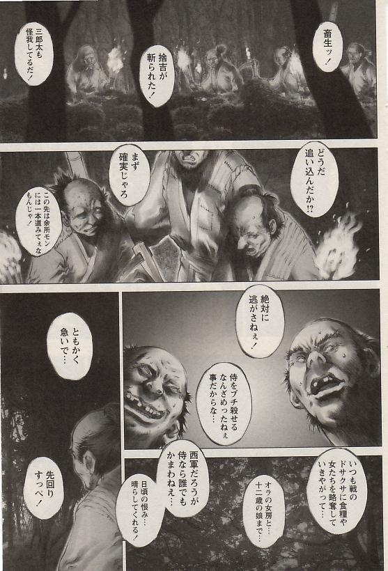 Comic Hime Dorobou 2004-07 71