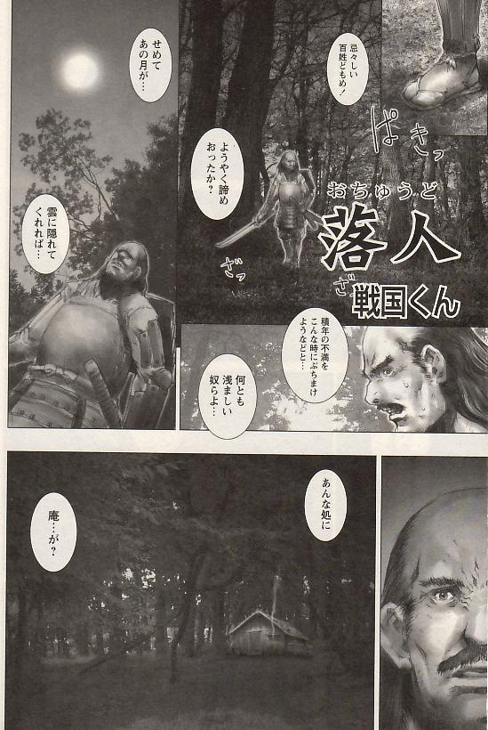 Comic Hime Dorobou 2004-07 72