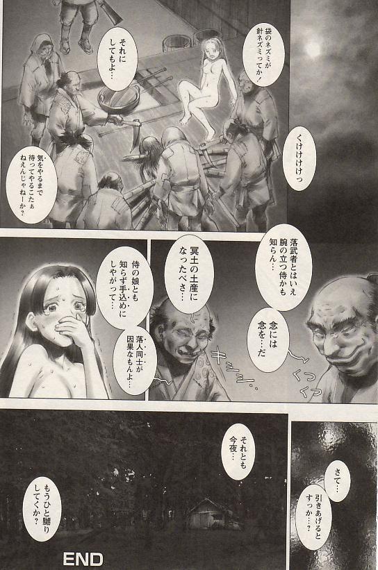 Comic Hime Dorobou 2004-07 85