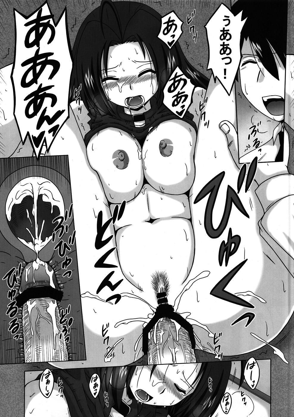 Mayoi Azusa Overrun! 17