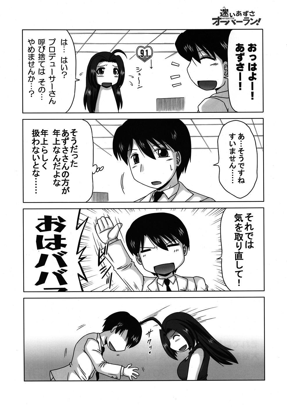 Mayoi Azusa Overrun! 22