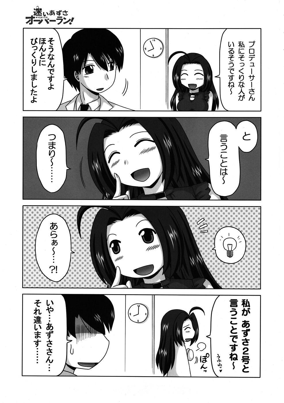 Mayoi Azusa Overrun! 23