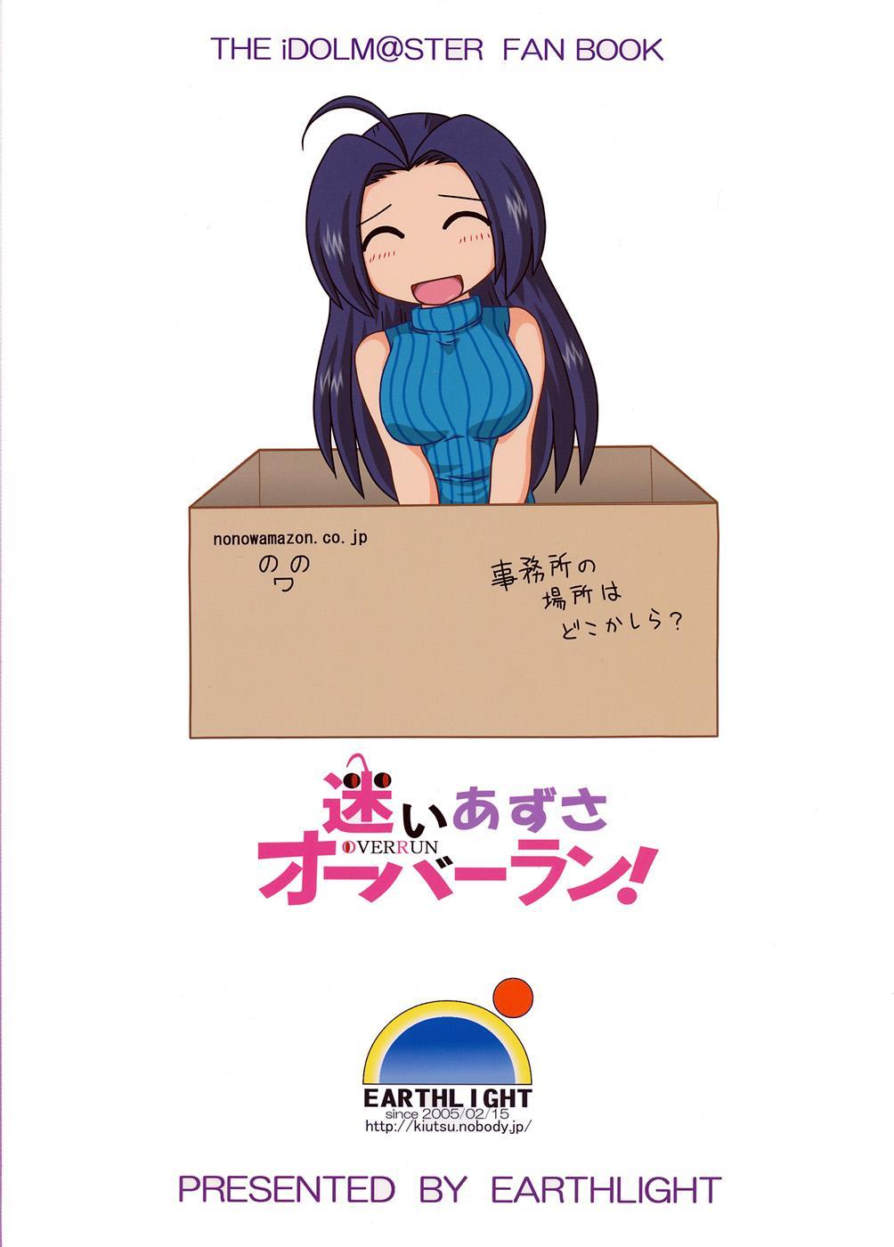 Mayoi Azusa Overrun! 25