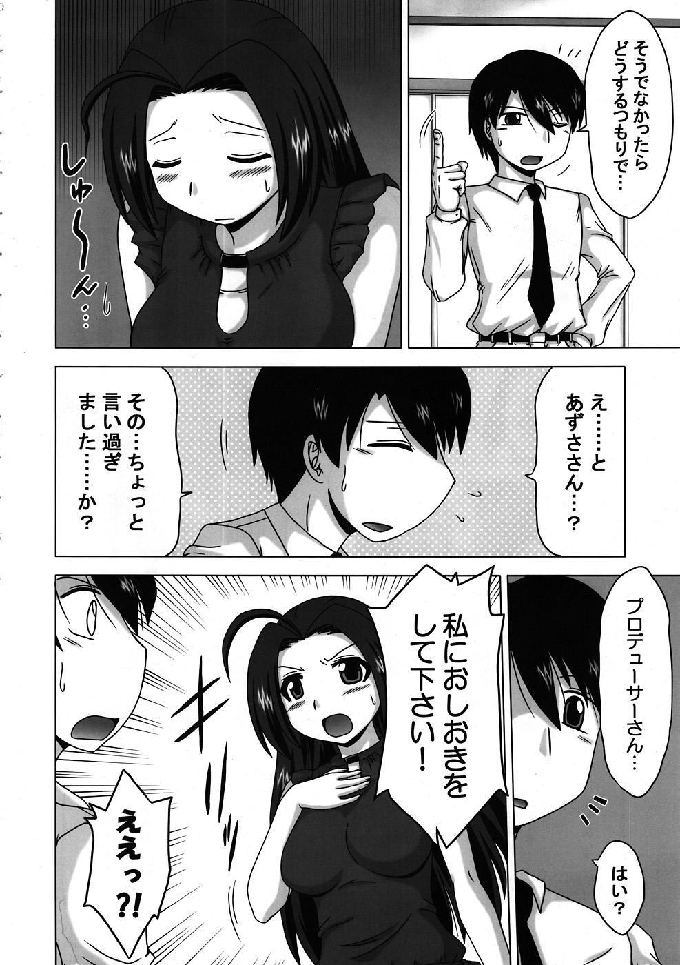 Mayoi Azusa Overrun! 2