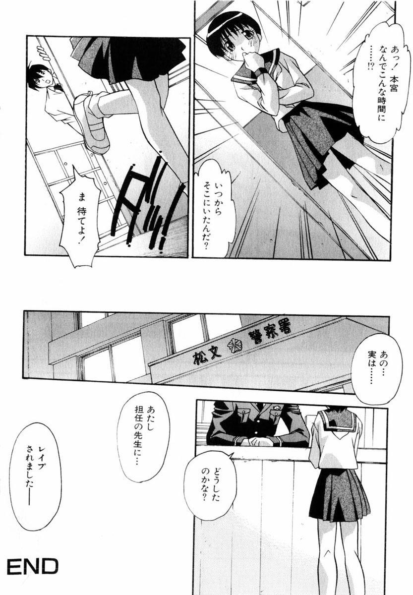 Comic Hime Dorobou 2004-03 101