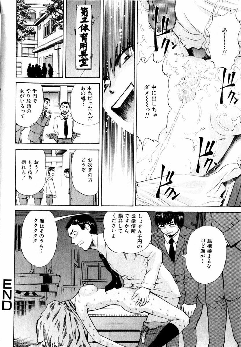 Comic Hime Dorobou 2004-03 153