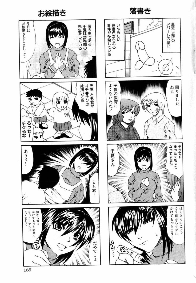 Comic Hime Dorobou 2004-03 188
