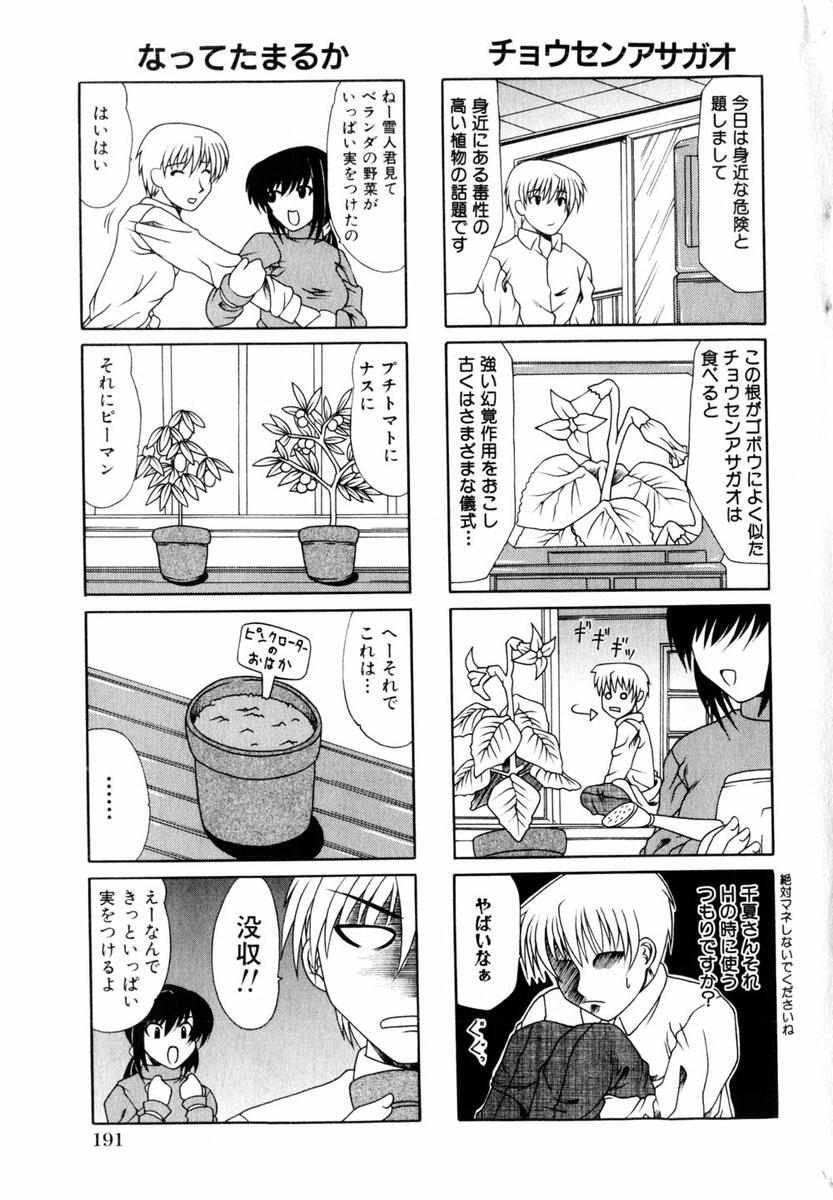 Comic Hime Dorobou 2004-03 190