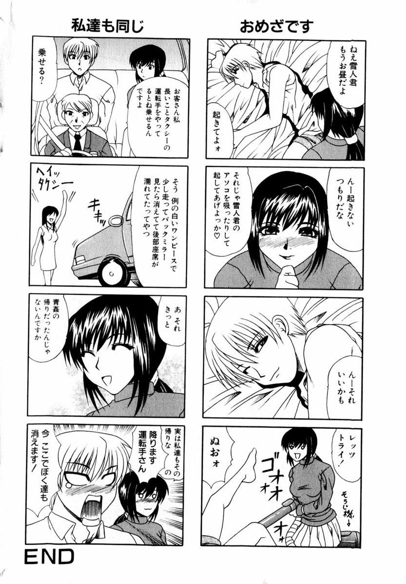 Comic Hime Dorobou 2004-03 191
