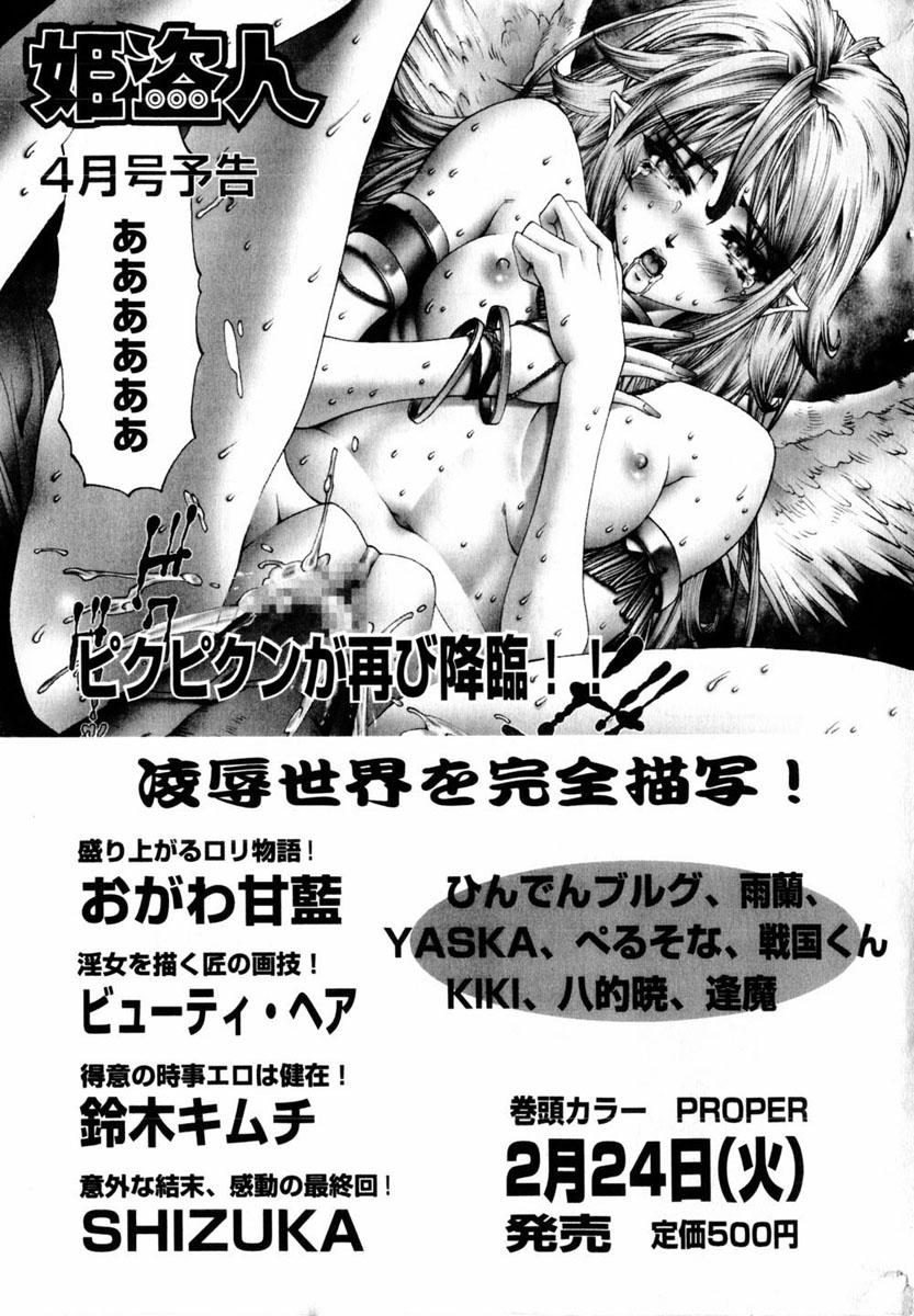 Comic Hime Dorobou 2004-03 196