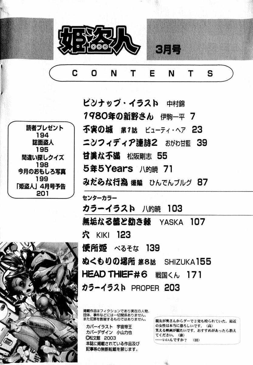 Comic Hime Dorobou 2004-03 197