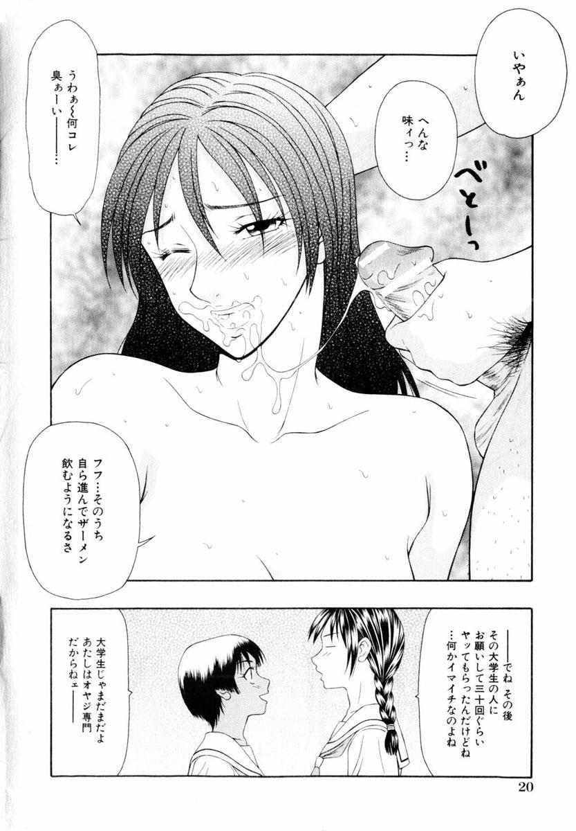 Comic Hime Dorobou 2004-03 19