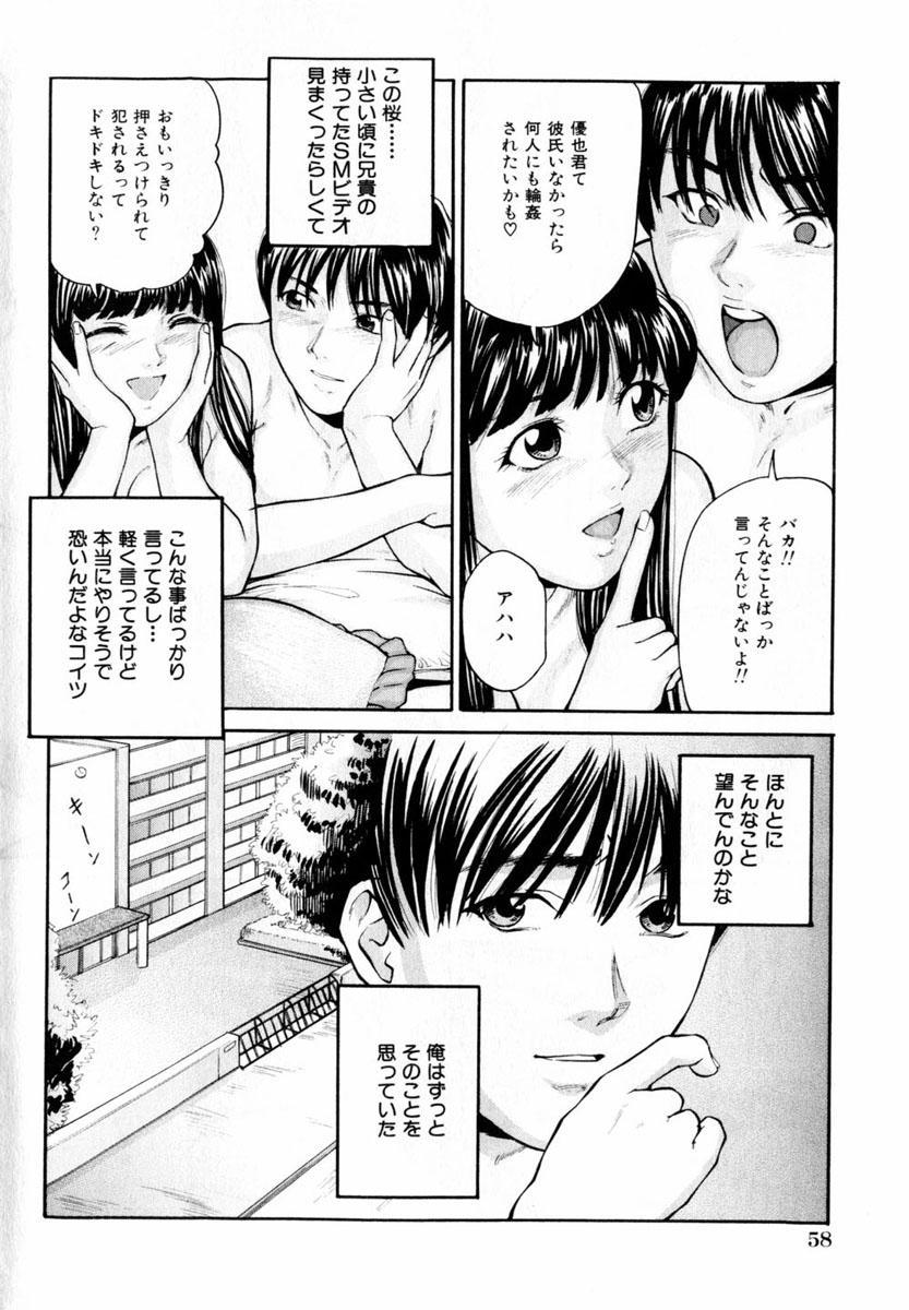 Comic Hime Dorobou 2004-03 57