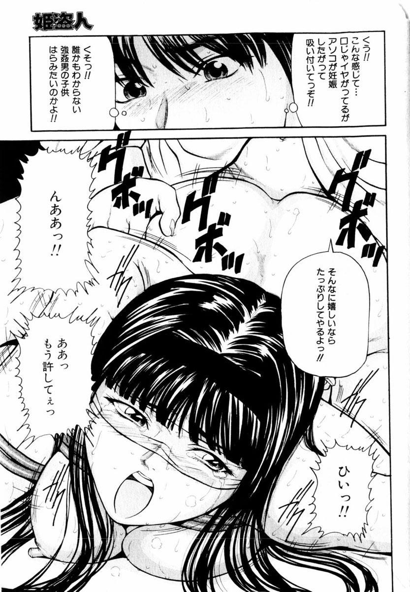 Comic Hime Dorobou 2004-03 66