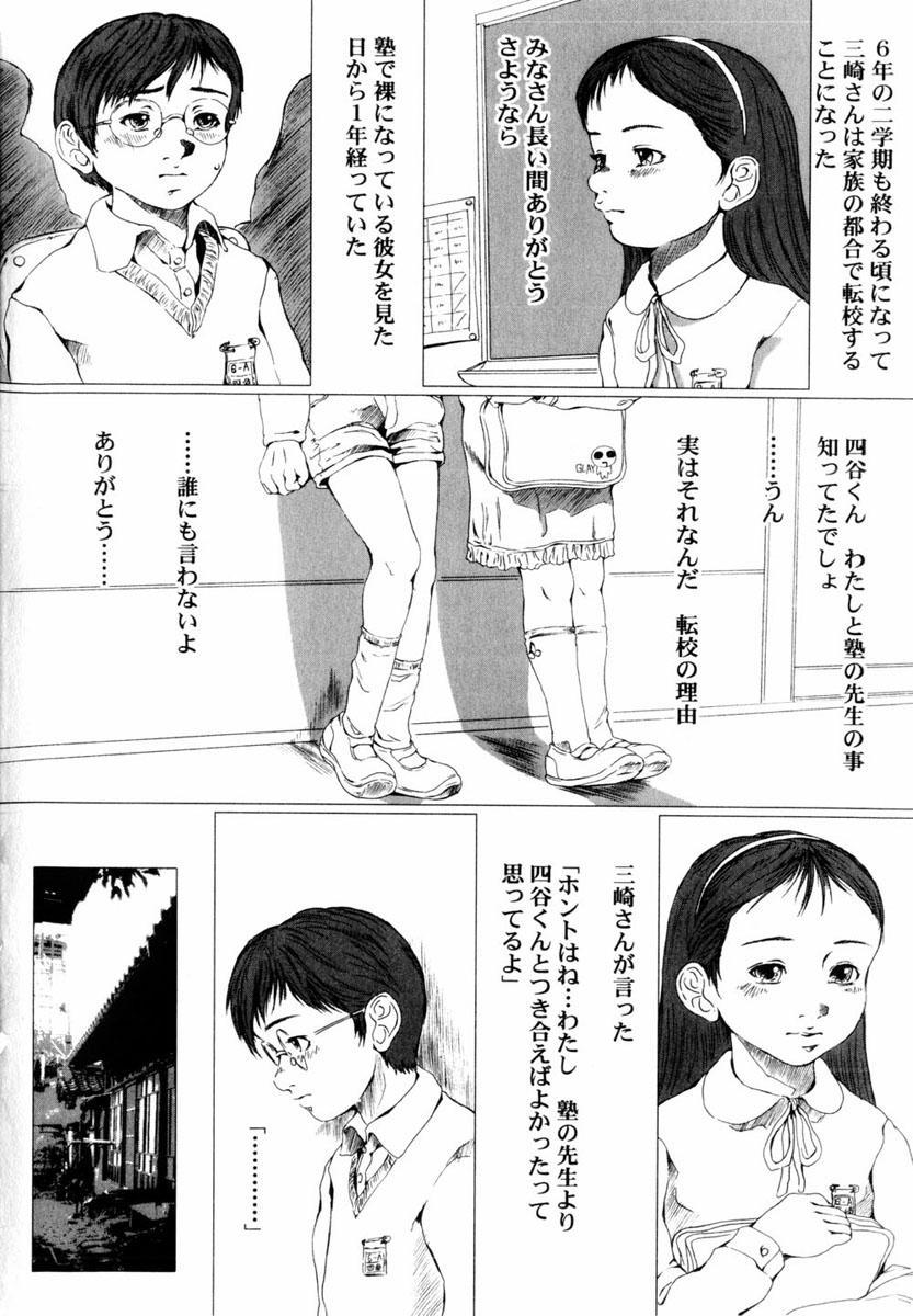 Comic Hime Dorobou 2004-03 73