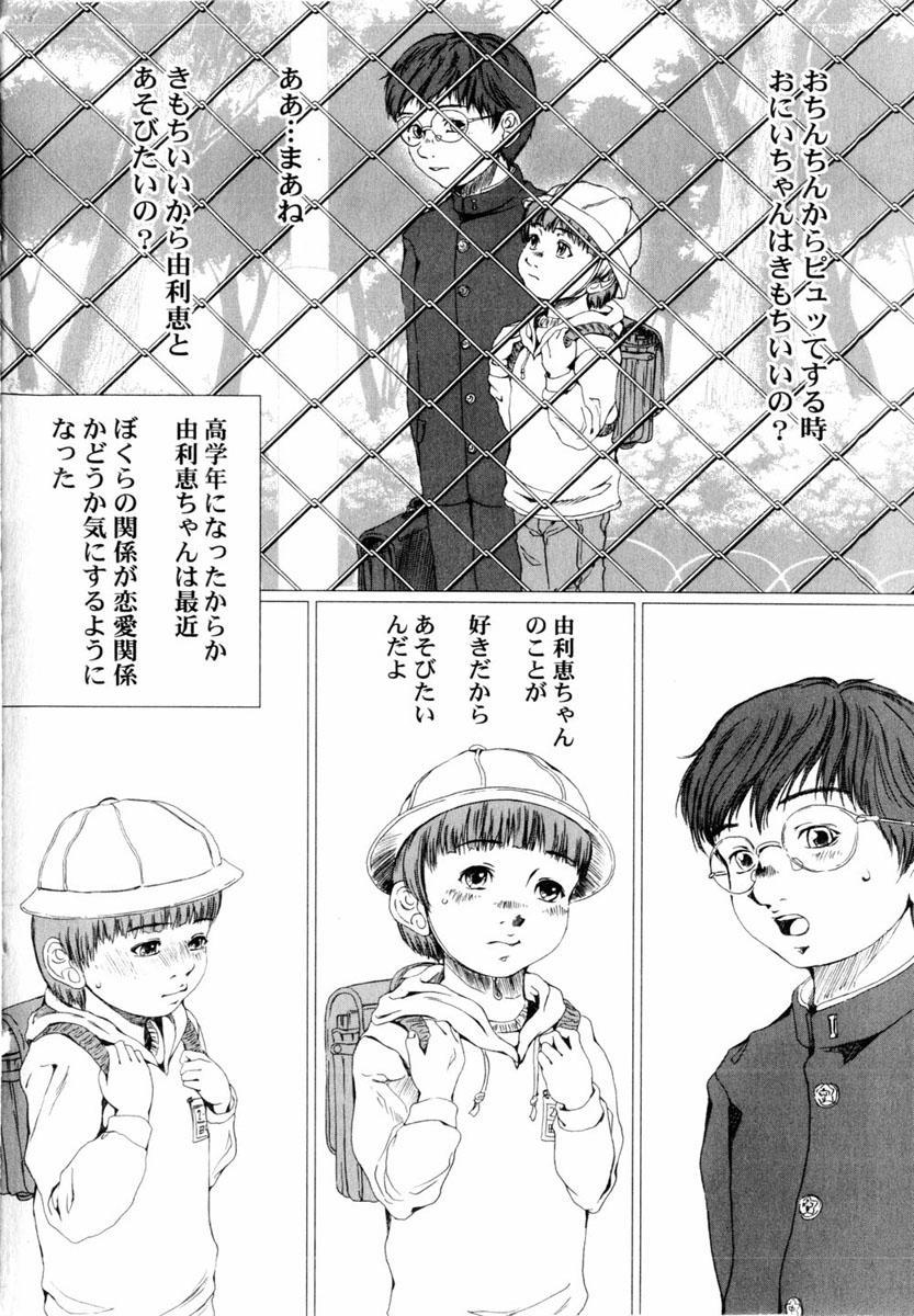 Comic Hime Dorobou 2004-03 75