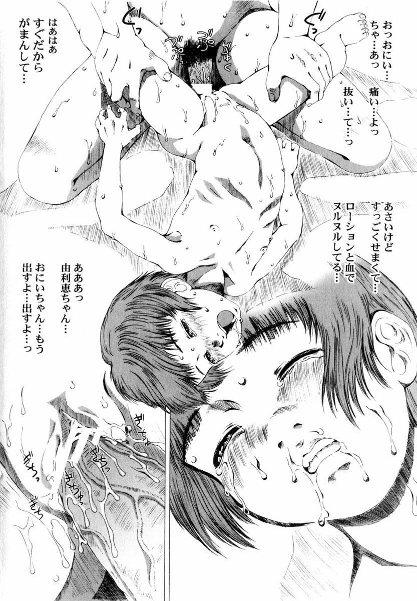 Comic Hime Dorobou 2004-03 77