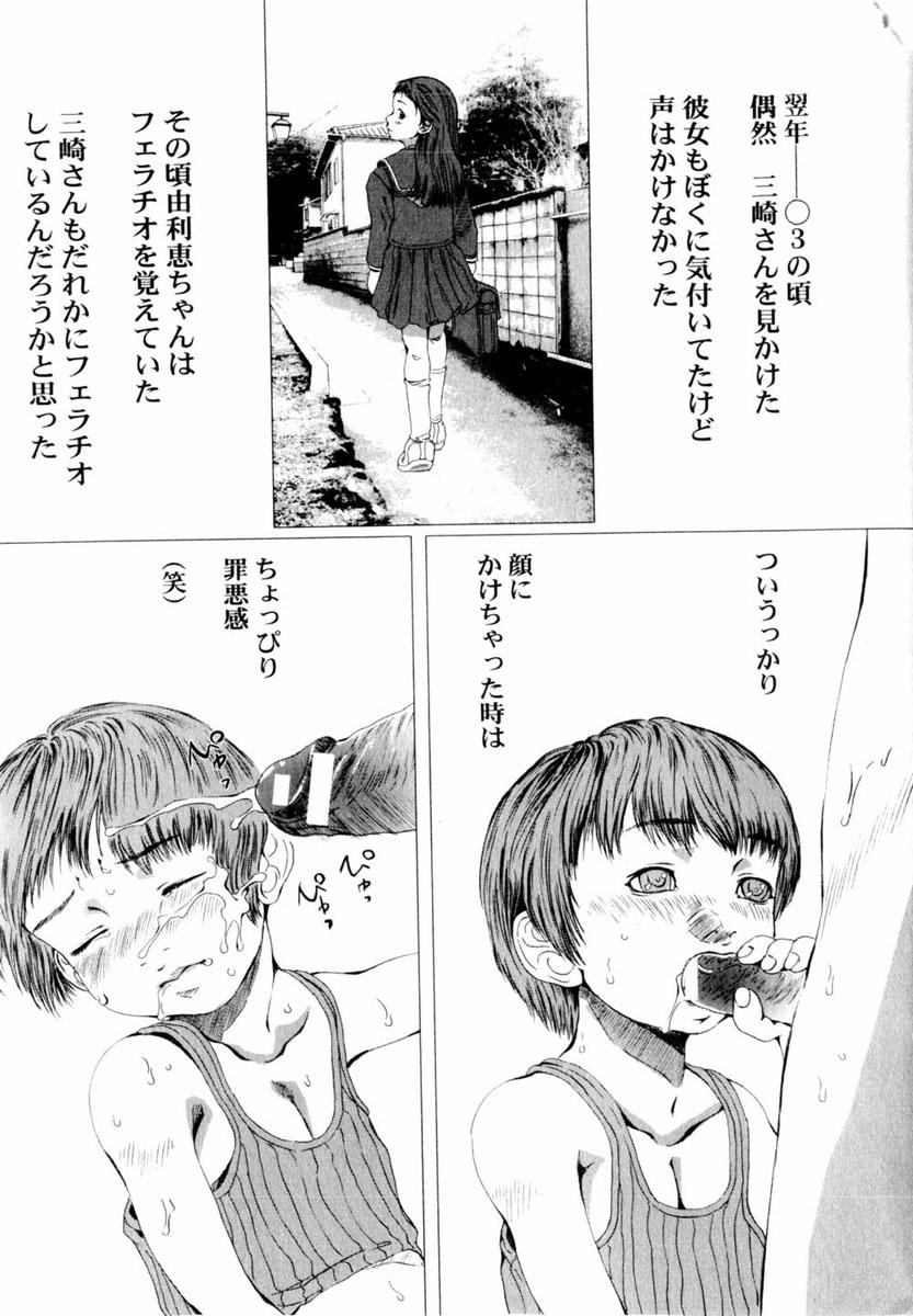 Comic Hime Dorobou 2004-03 80