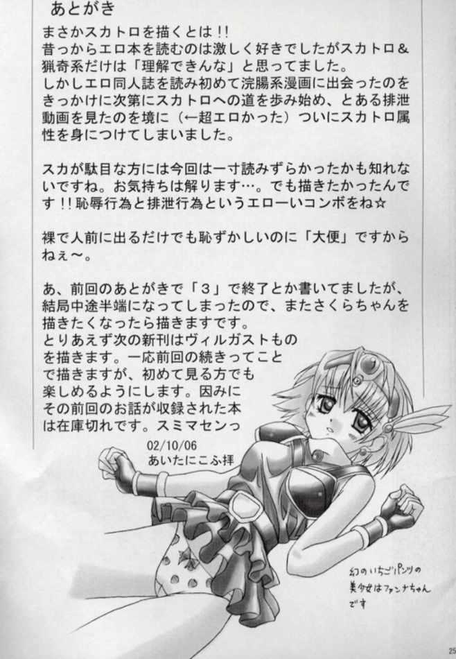 Chijoku Kyoushitsu 3 23