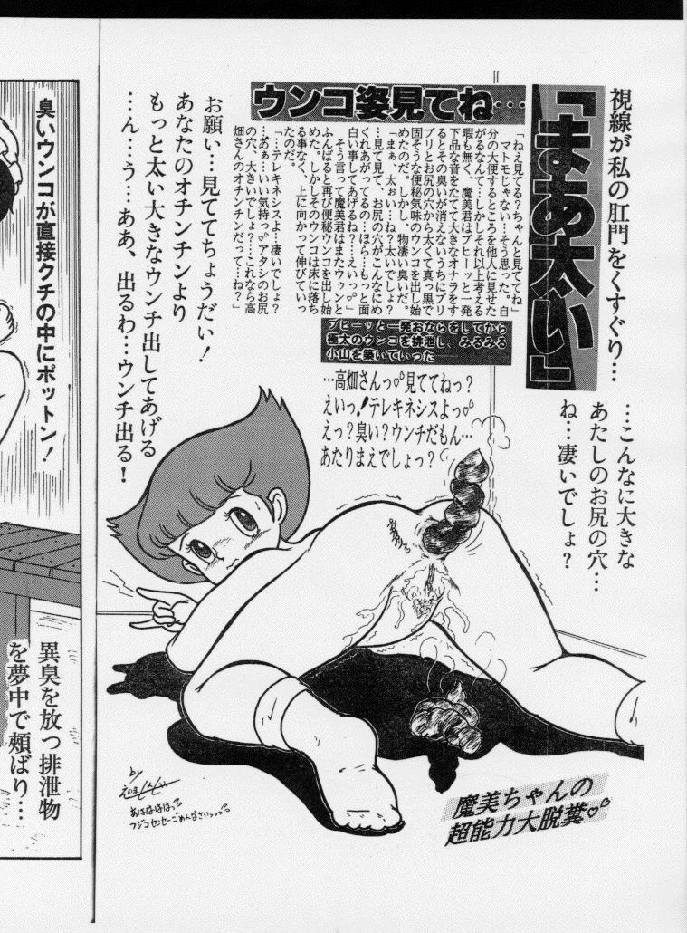 Shinyaku Seisho 14