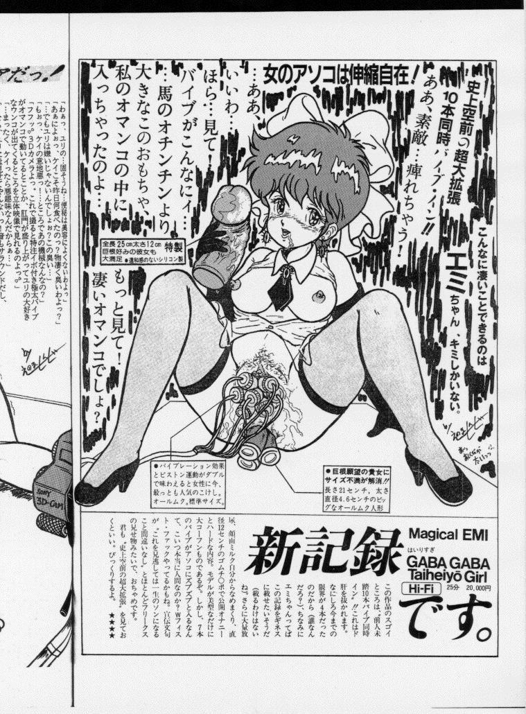 Shinyaku Seisho 18