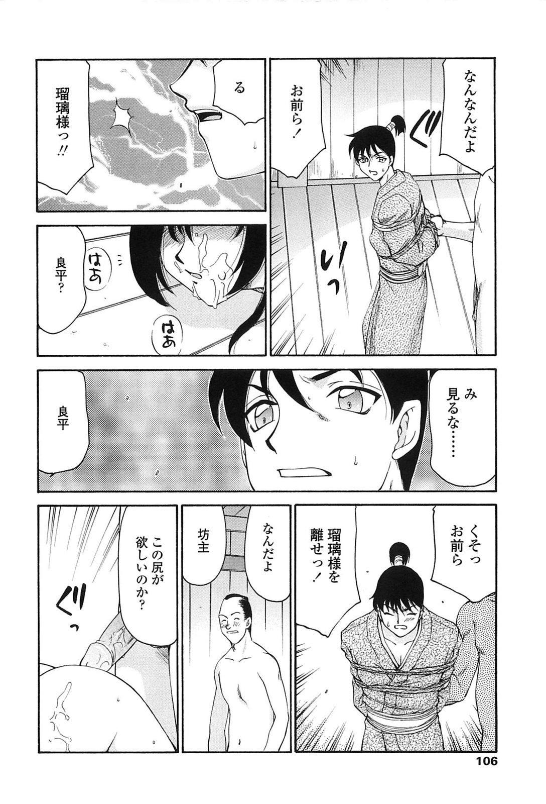 Ruriiro no Hana 102