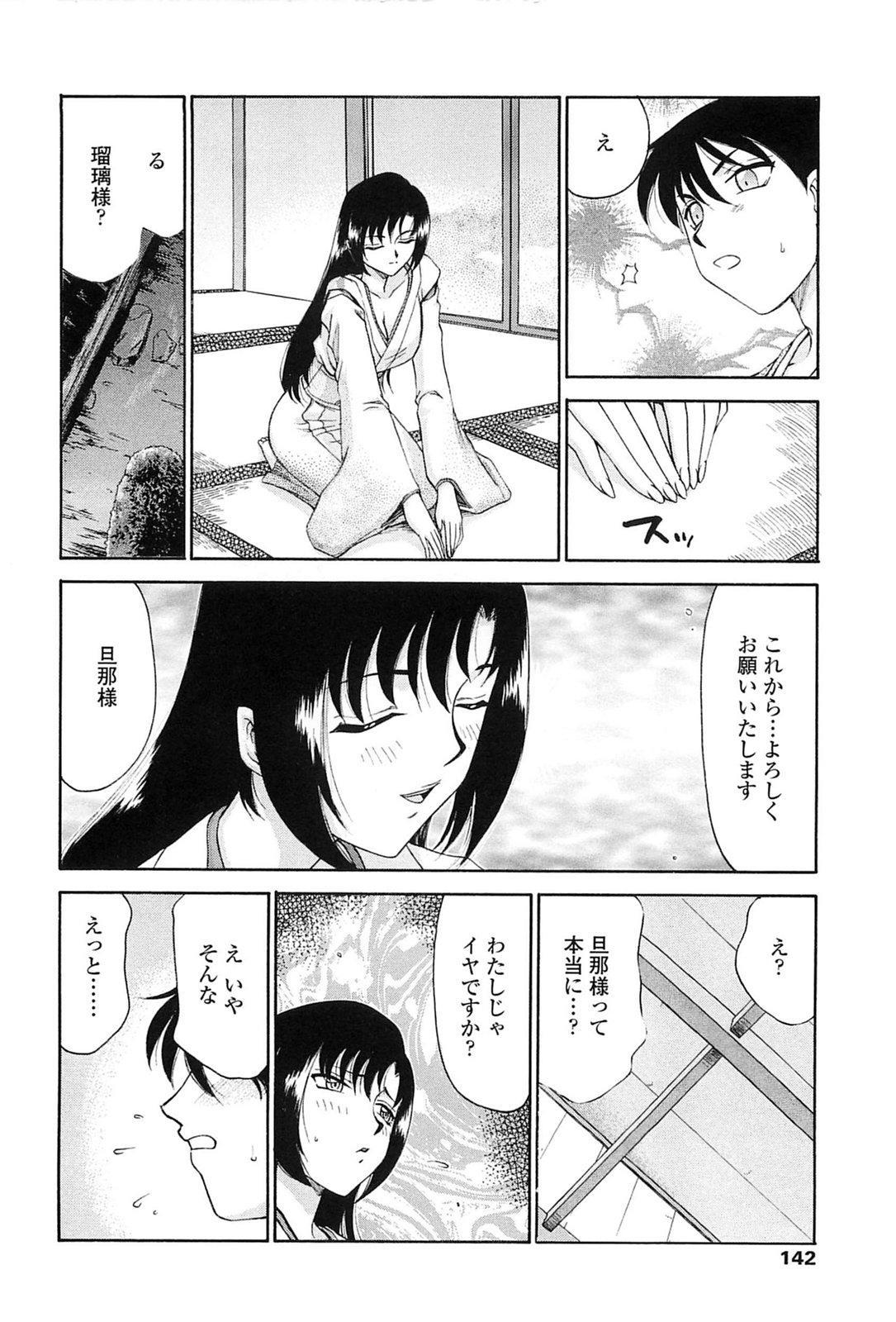 Ruriiro no Hana 138