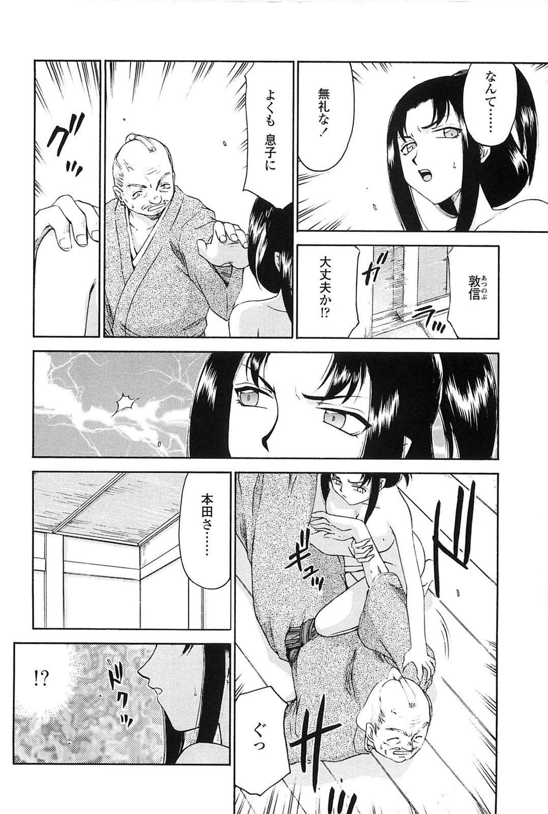 Ruriiro no Hana 30