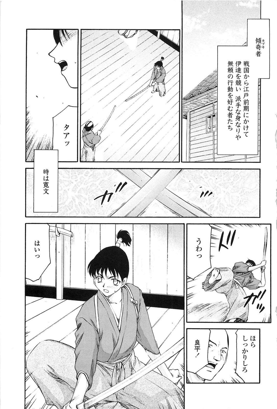 Ruriiro no Hana 3