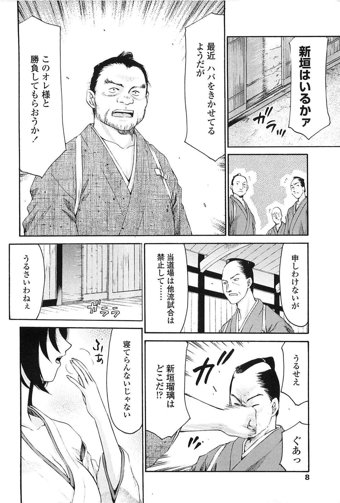 Ruriiro no Hana 4