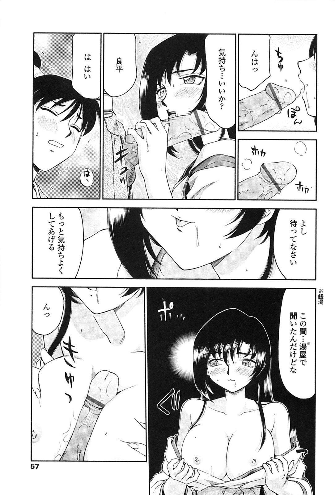 Ruriiro no Hana 53