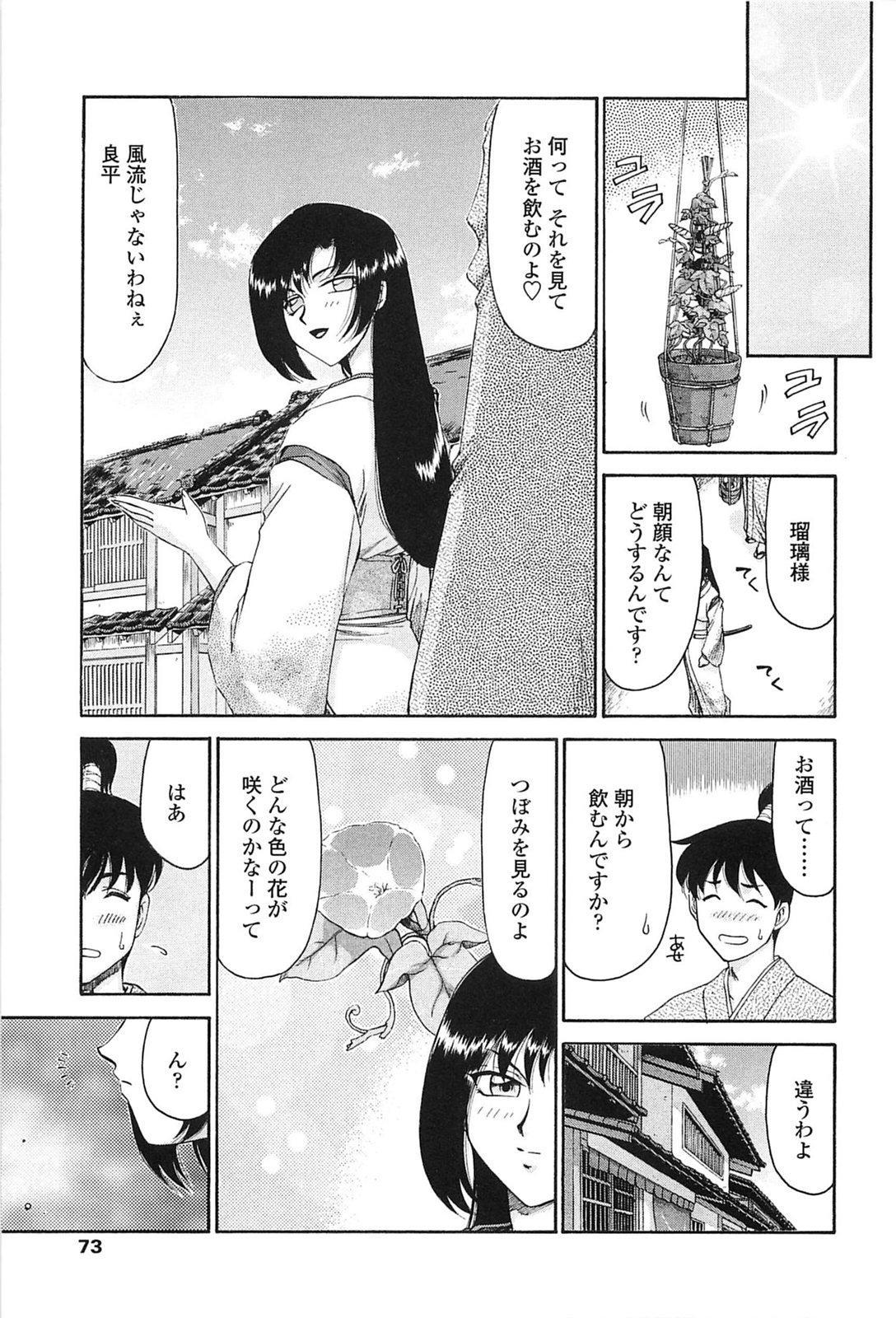 Ruriiro no Hana 69