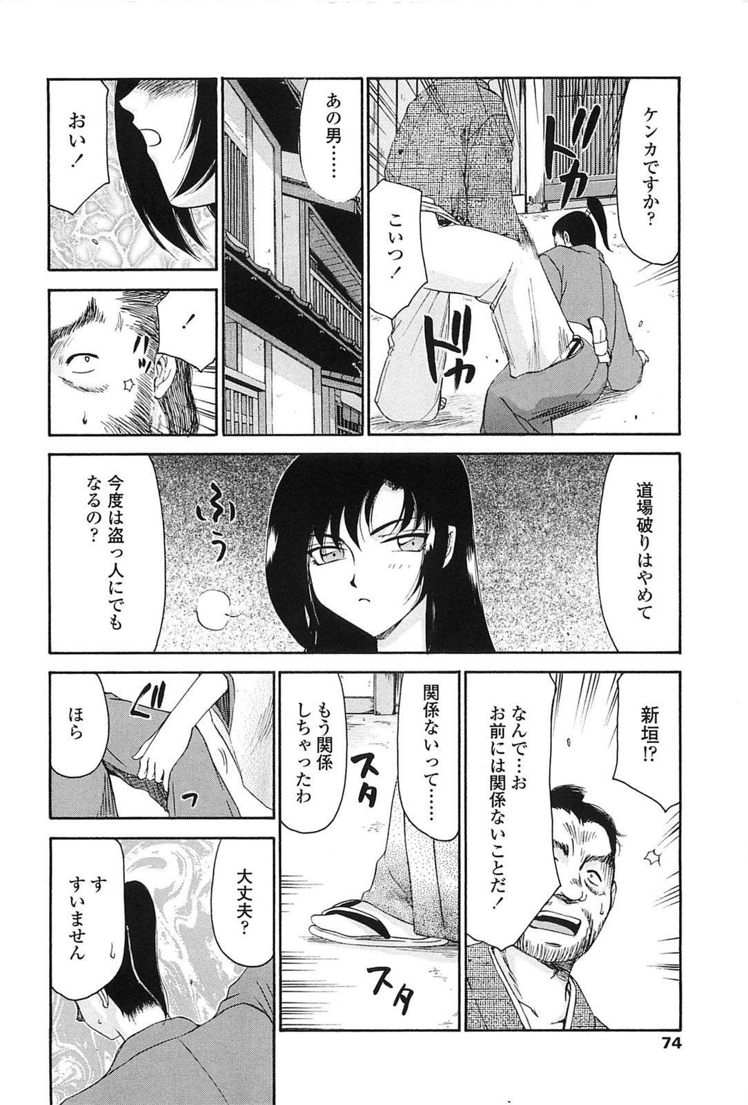 Ruriiro no Hana 70