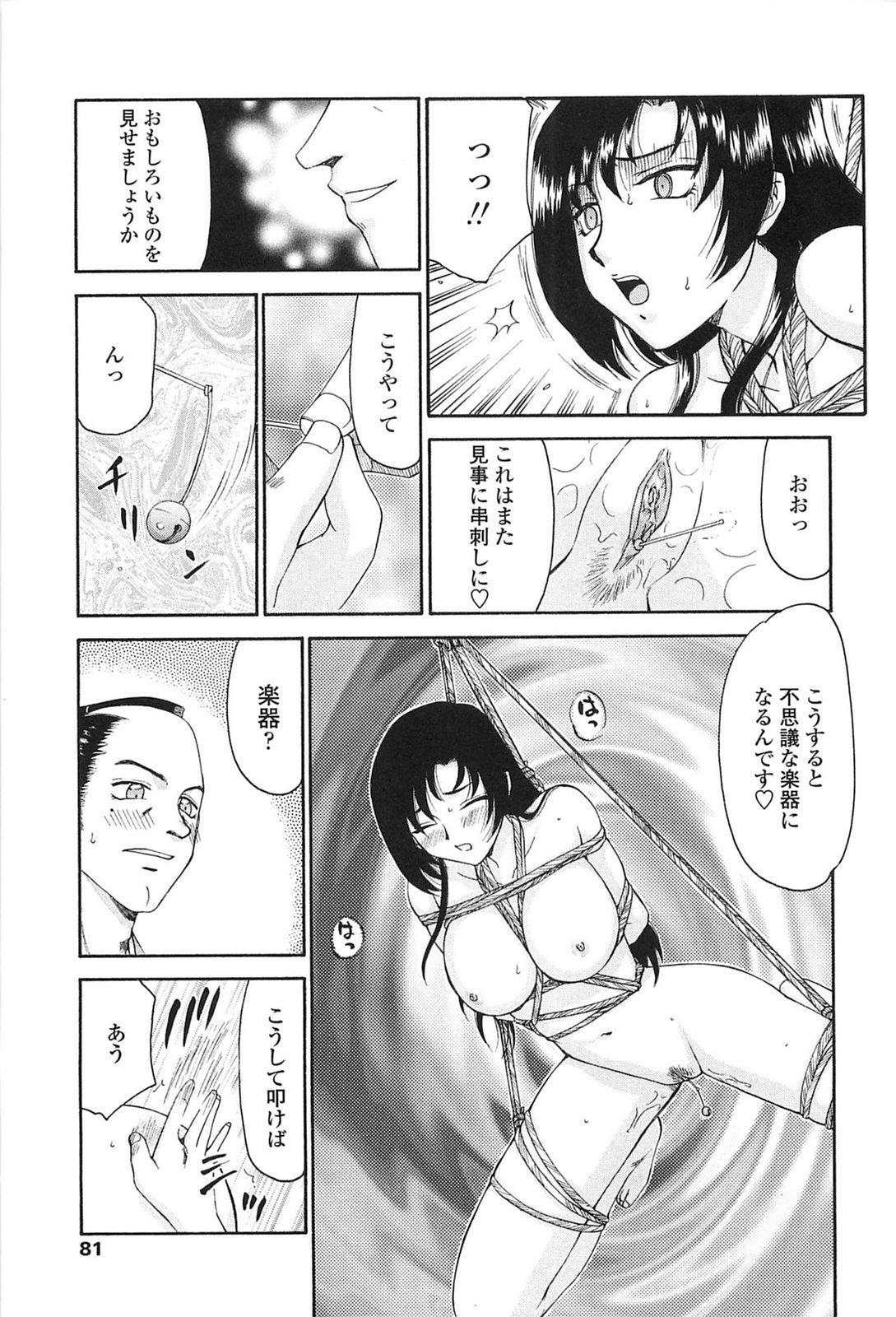 Ruriiro no Hana 77