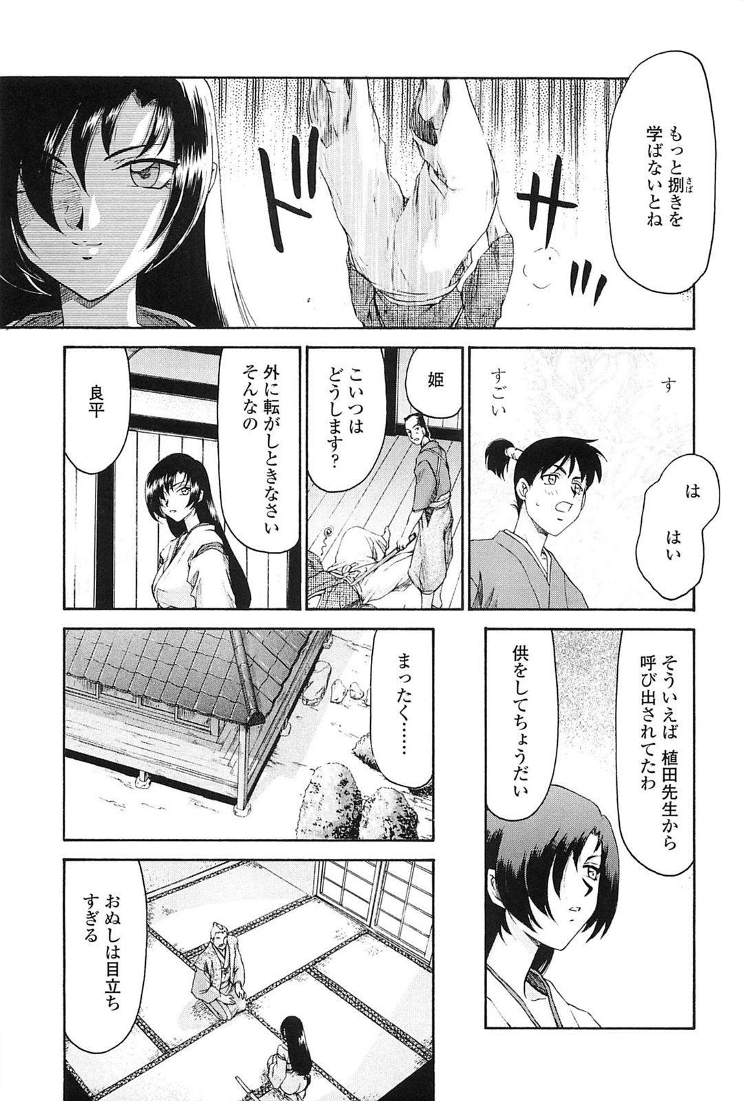 Ruriiro no Hana 7