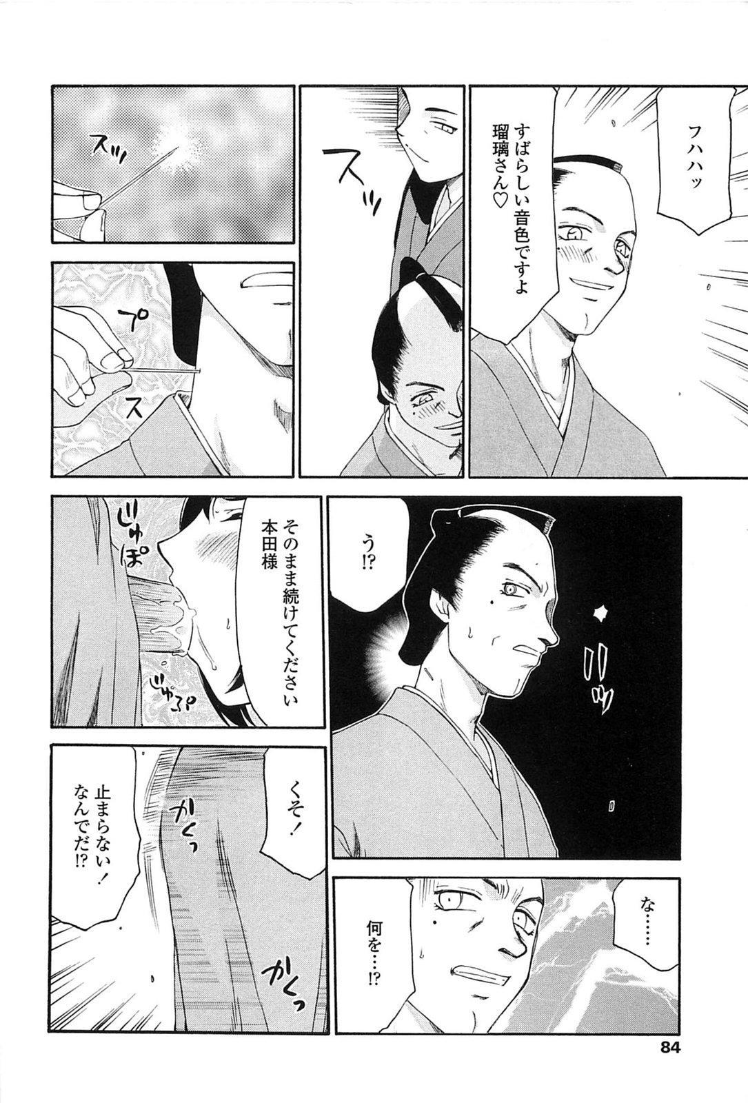 Ruriiro no Hana 80