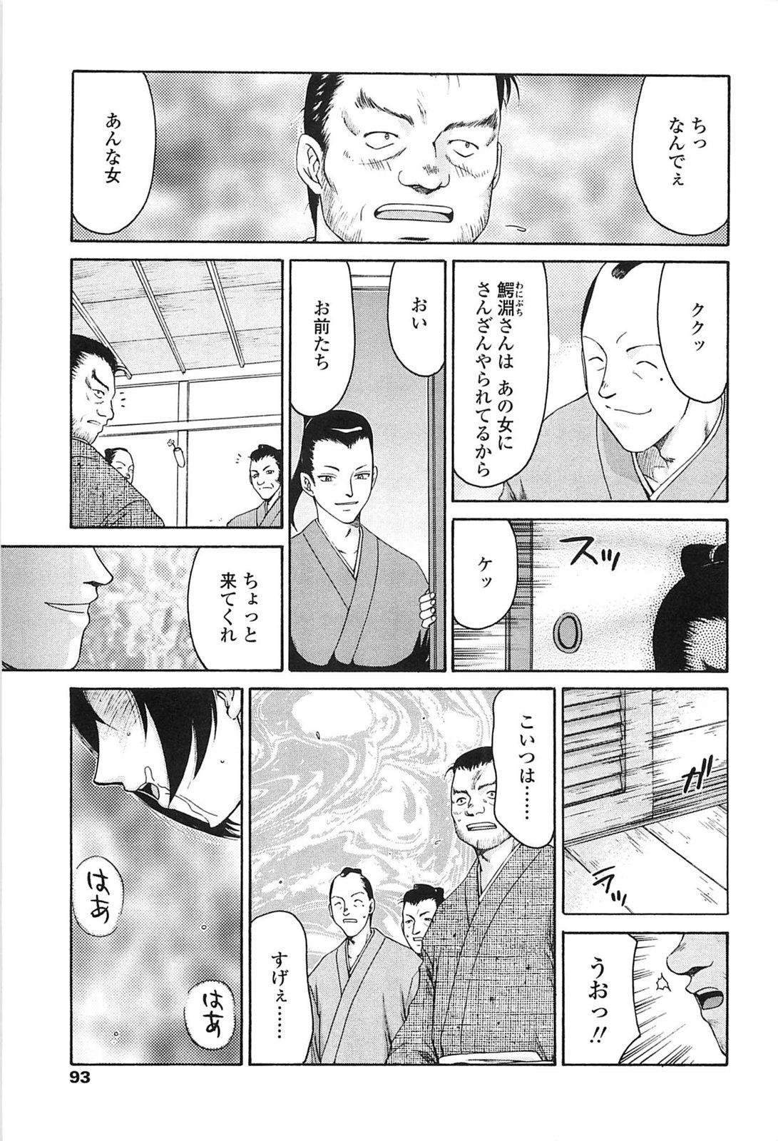Ruriiro no Hana 89