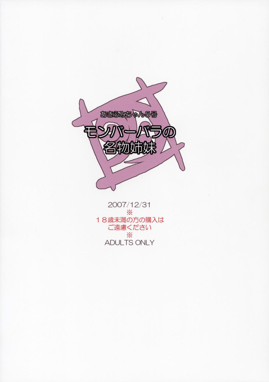 Monbarbara no Meibutsu Shimai 17