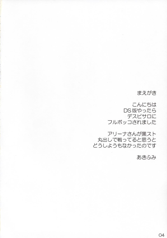Monbarbara no Meibutsu Shimai 2