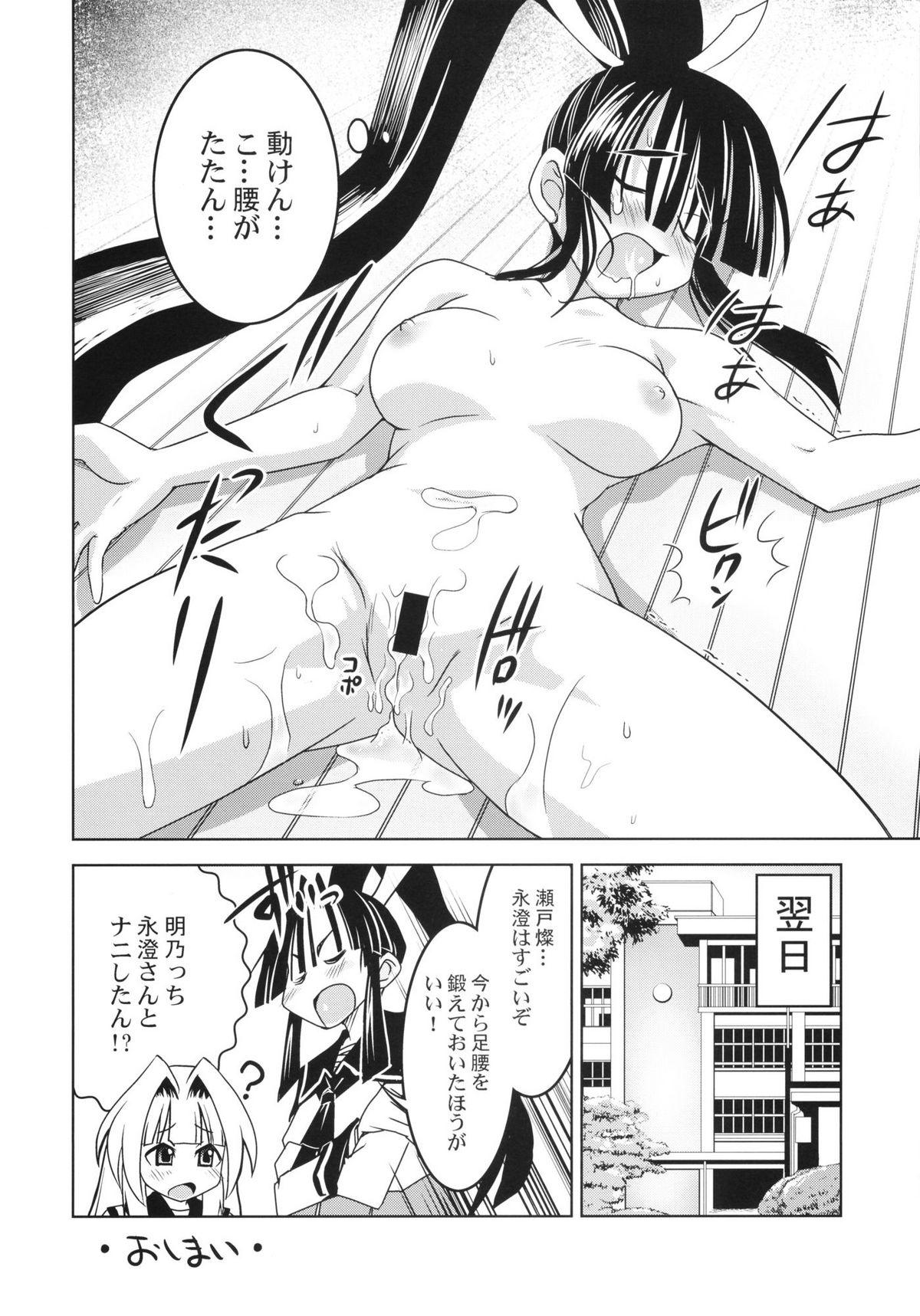Akeno-chi to Sakana Ippatsu 15