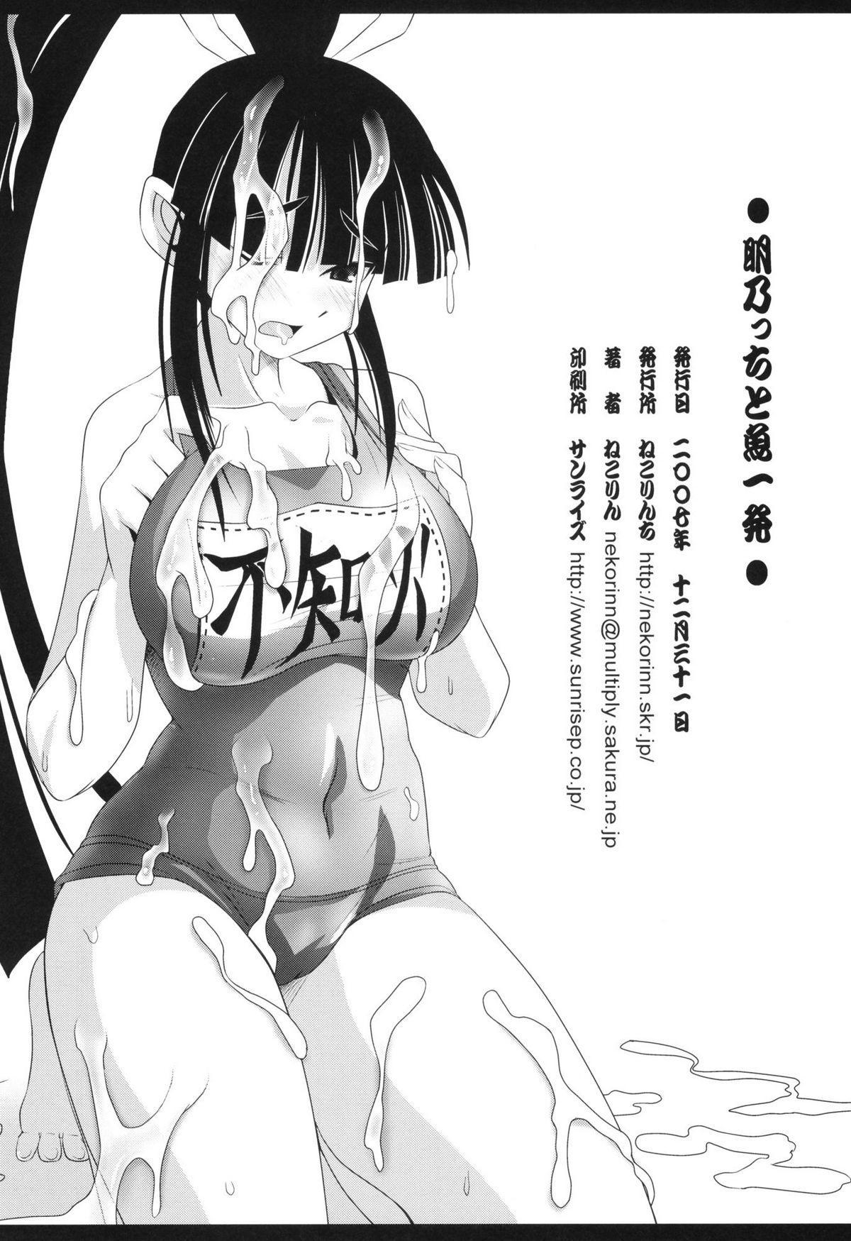 Akeno-chi to Sakana Ippatsu 17