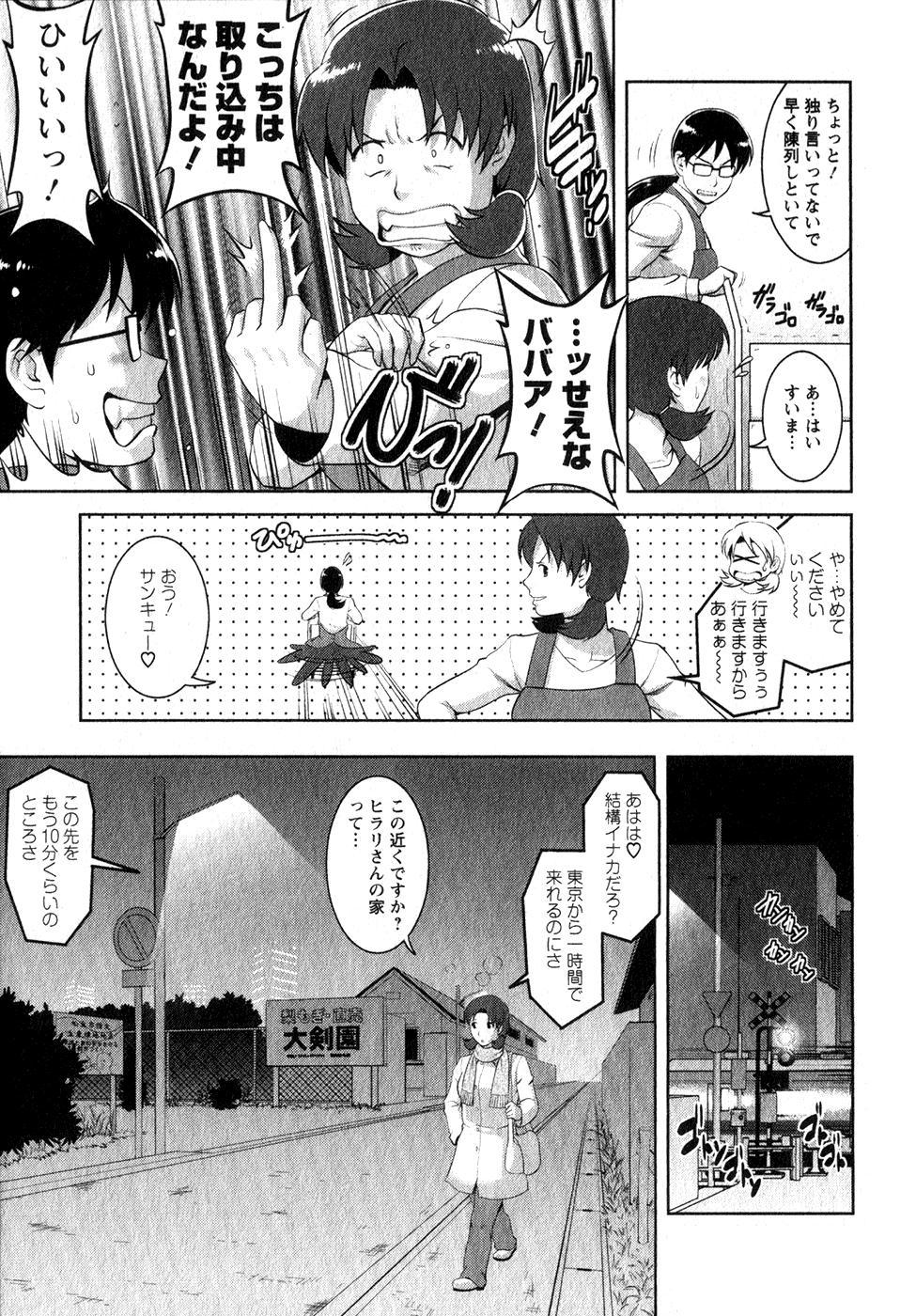 [Saigado] Kururi-san to Hirari-san Vol. 1 (Complete) 109
